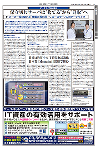 the Tokyo IT Newspaper no237